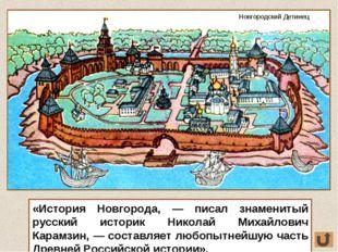 «История Новгорода, — писал знаменитый русский историк Николай Михайлович Кар