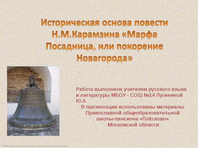 Работа выполнена учителем русского языка и литературы МБОУ - СОШ №14 Лугинино...