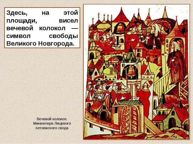Здесь, на этой площади, висел вечевой колокол — символ свободы Великого Новго...