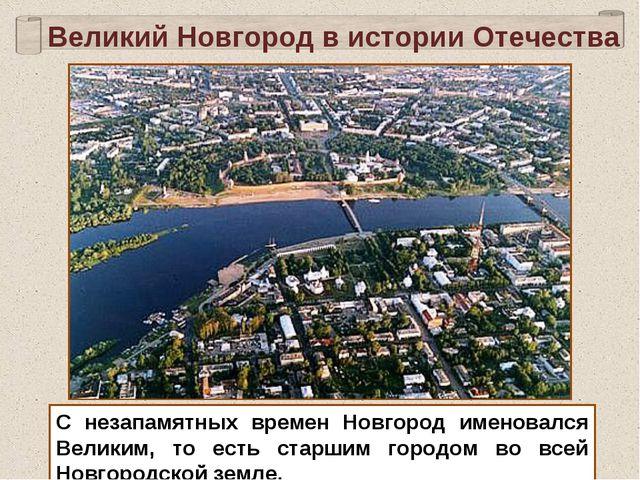 Великий Новгород в истории Отечества С незапамятных времен Новгород именовалс...