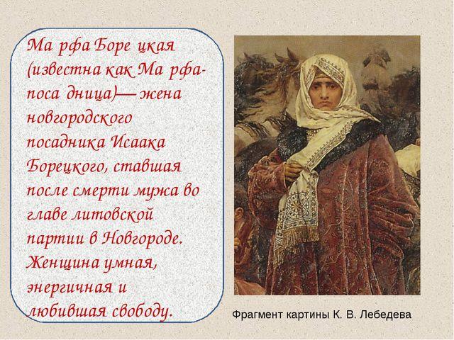 Ма́рфа Боре́цкая (известна как Ма́рфа-поса́дница)— жена новгородского посадни...