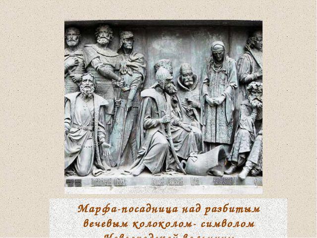 Марфа-посадница над разбитым вечевым колоколом- символом Новгородской вольницы
