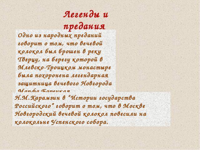 Одно из народных преданий говорит о том, что вечевой колокол был брошен в рек...