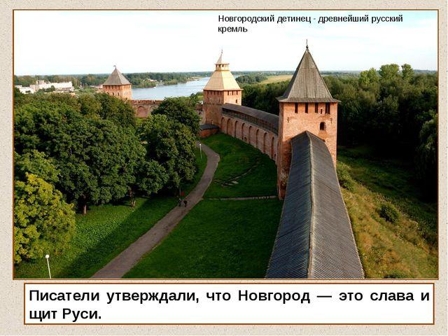 Писатели утверждали, что Новгород — это слава и щит Руси. Новгородский детине...