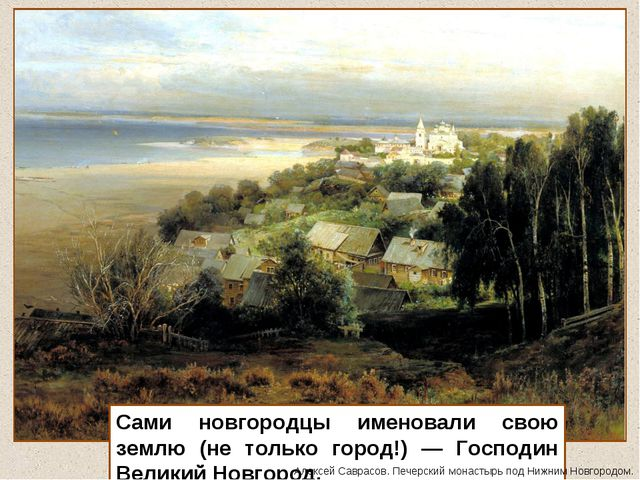 Сами новгородцы именовали свою землю (не только город!) — Господин Великий Но...