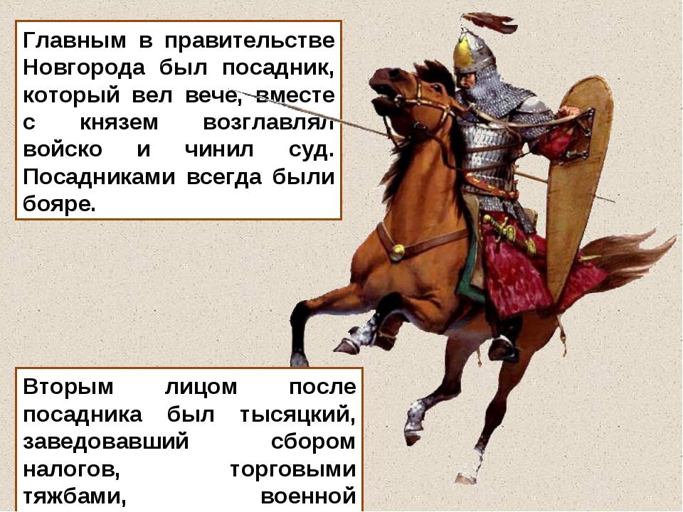 Главным в правительстве Новгорода был посадник, который вел вече, вместе с кн...