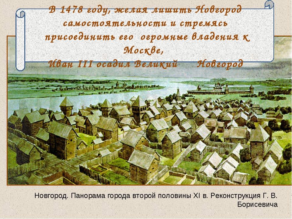 Новгород. Панорама города второй половины XI в. Реконструкция Г. В. Борисевич...