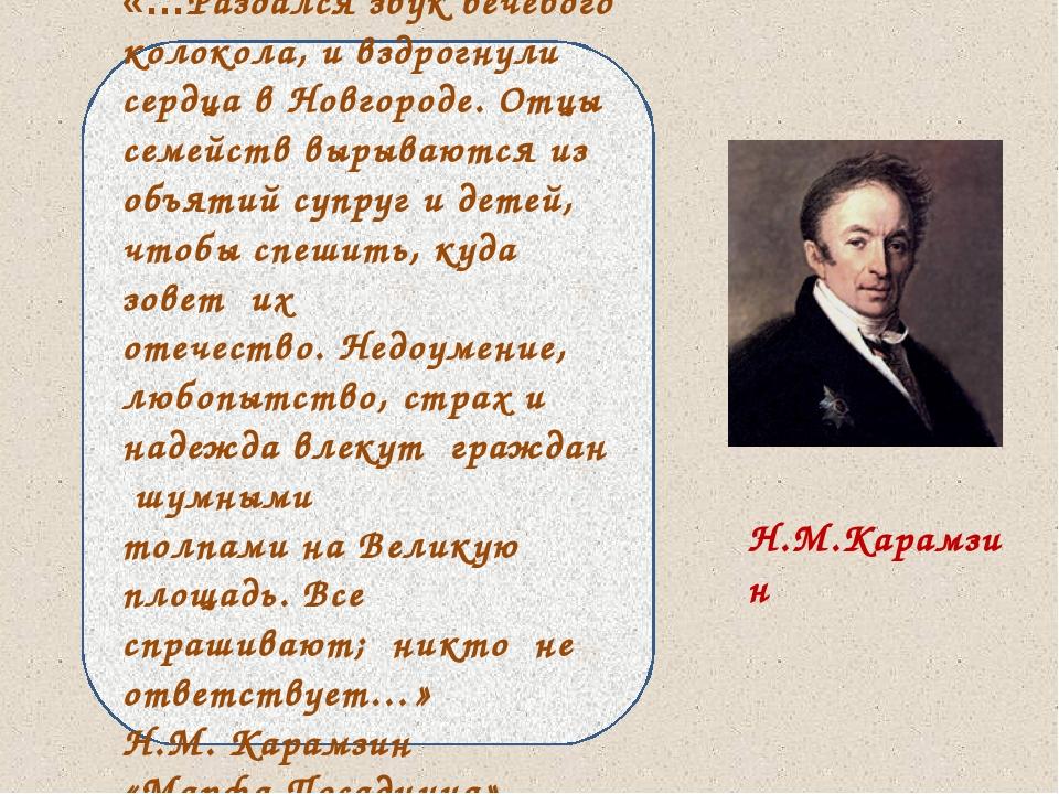 «…Раздался звук вечевого колокола, и вздрогнули сердца в Новгороде. Отцы сем...