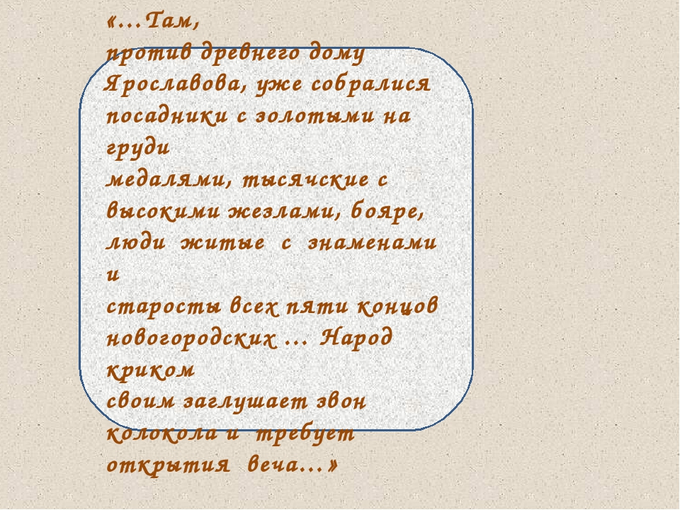 «…Там, против древнего дому Ярославова, уже собралися посадники с золотыми на...