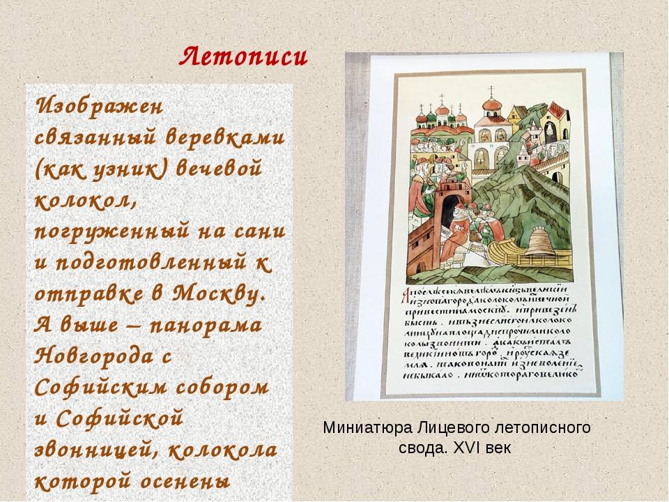 Миниатюра Лицевого летописного свода. ХVI век Изображен связанный веревками...