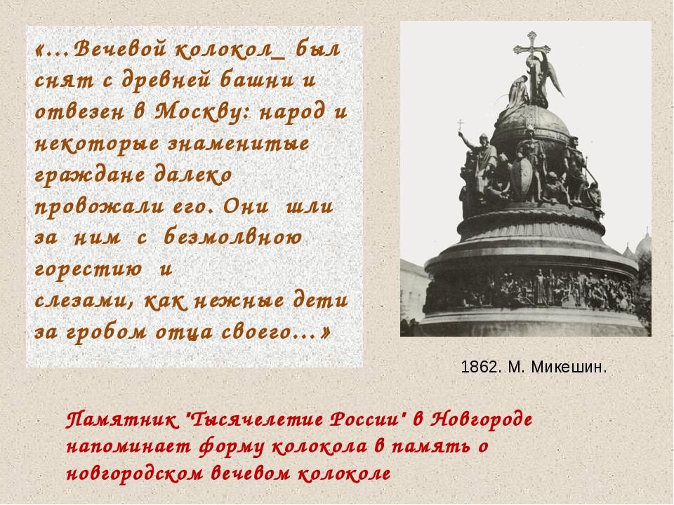 «…Вечевой колокол_ был снят с древней башни и отвезен в Москву: народ и некот...