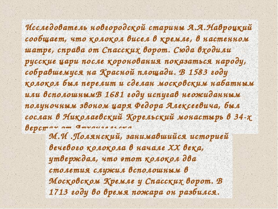 Исследователь новгородской старины А.А.Навроцкий сообщает, что колокол висел...