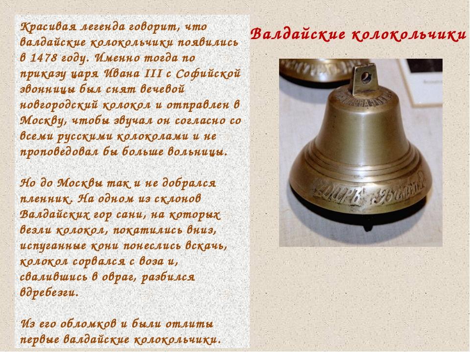 Красивая легенда говорит, что валдайские колокольчики появились в 1478 году....