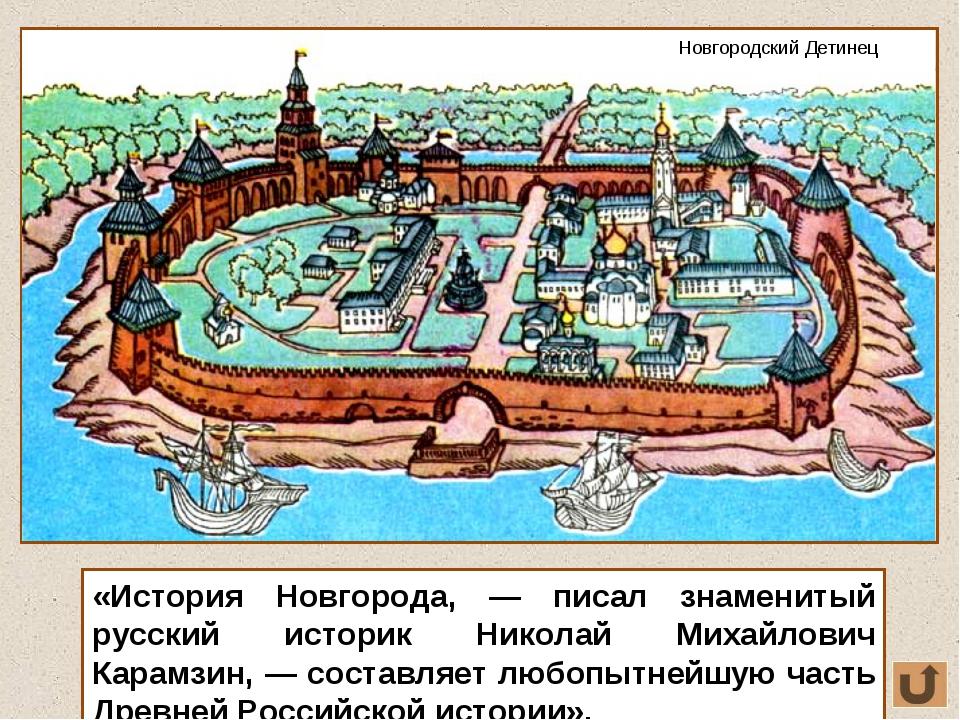 «История Новгорода, — писал знаменитый русский историк Николай Михайлович Кар...