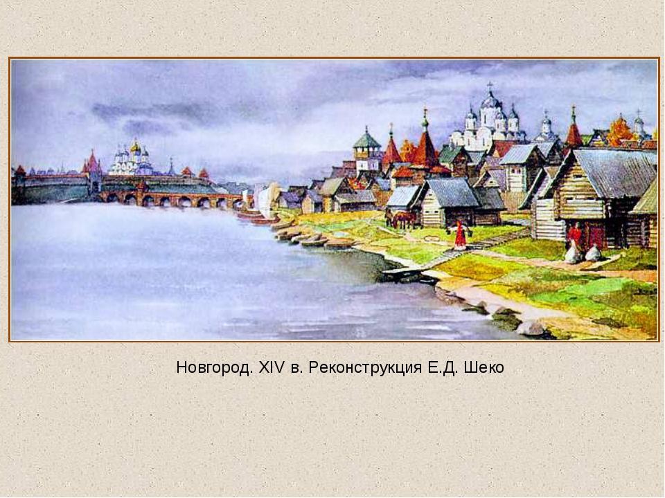 Новгород. XIV в. Реконструкция Е.Д. Шеко