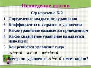 Подведение итогов С/р карточка №2 Определение квадратного уравнения Коэффицие