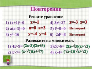 Повторение Решите уравнение 1) (х+1)2=0 4) 3z2=27 2) а(а-3)=0 5) f2+9=0 3) у2