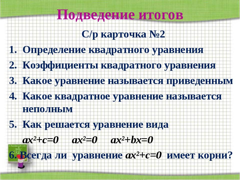 Подведение итогов С/р карточка №2 Определение квадратного уравнения Коэффицие...