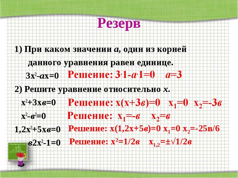 Резерв 1) При каком значении а, один из корней данного уравнения равен единиц...