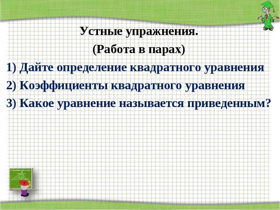 Устные упражнения. (Работа в парах) 1) Дайте определение квадратного уравнени...