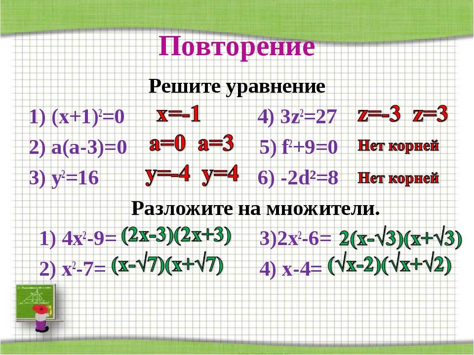 Повторение Решите уравнение 1) (х+1)2=0 4) 3z2=27 2) а(а-3)=0 5) f2+9=0 3) у2...