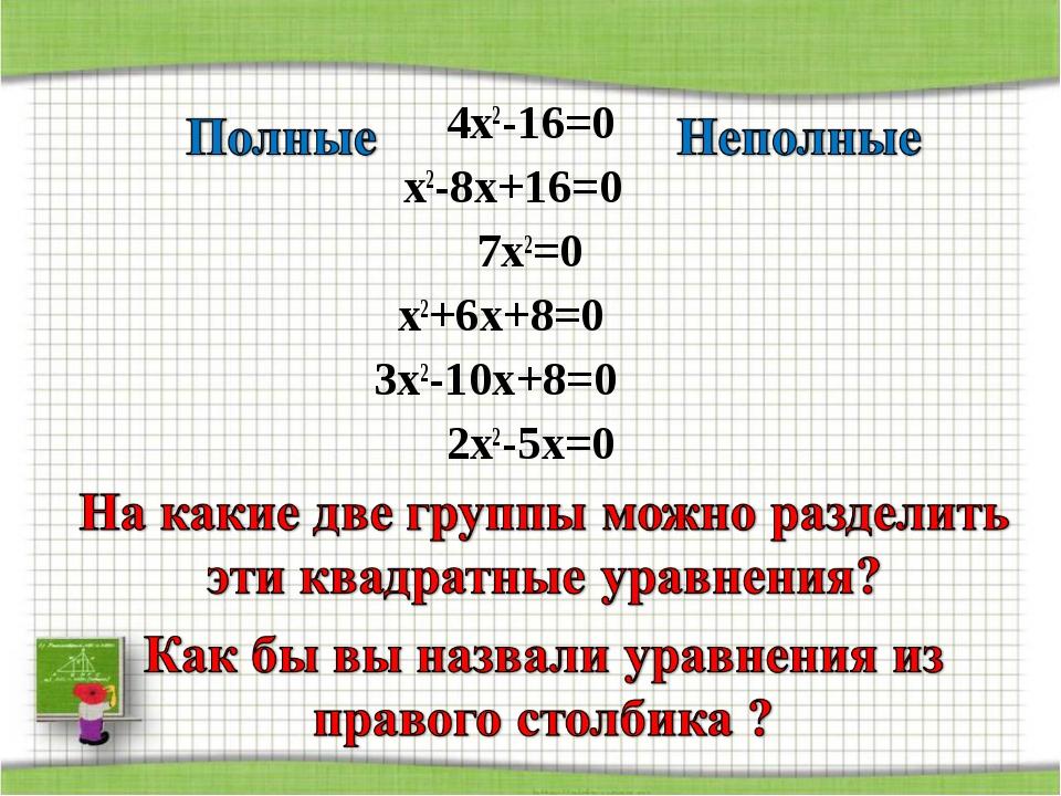 4х2-16=0 х2-8х+16=0 7х2=0 х2+6х+8=0 3х2-10х+8=0 2х2-5х=0