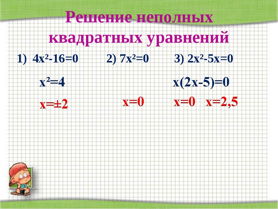 Решение неполных квадратных уравнений 4х²-16=0 2) 7х²=0 3) 2х²-5х=0