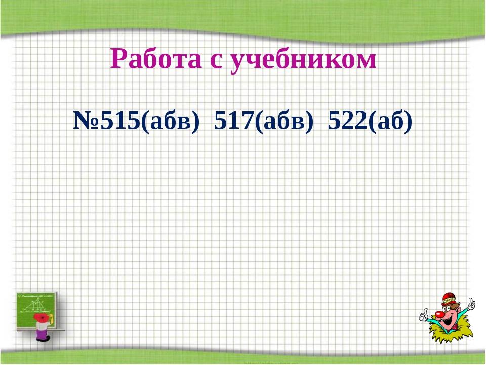 Работа с учебником №515(абв) 517(абв) 522(аб)