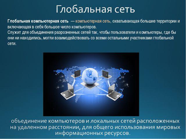 Айен Фостер Глобальная компьютерная сеть —компьютерная сеть, охватывающая б...