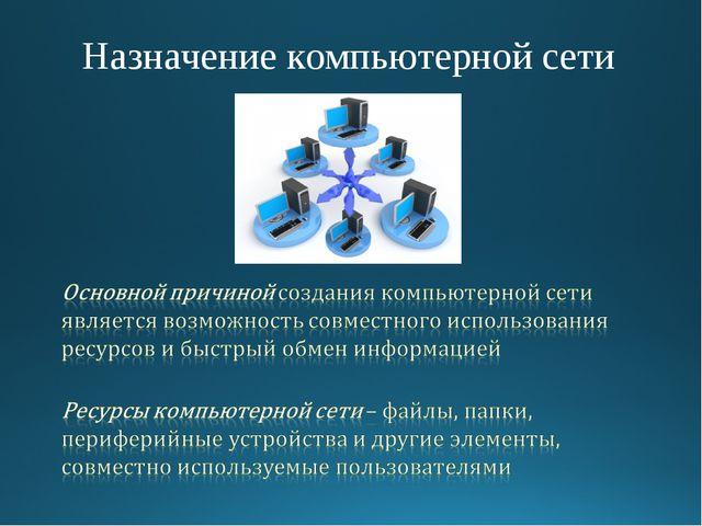 Назначение компьютерной сети