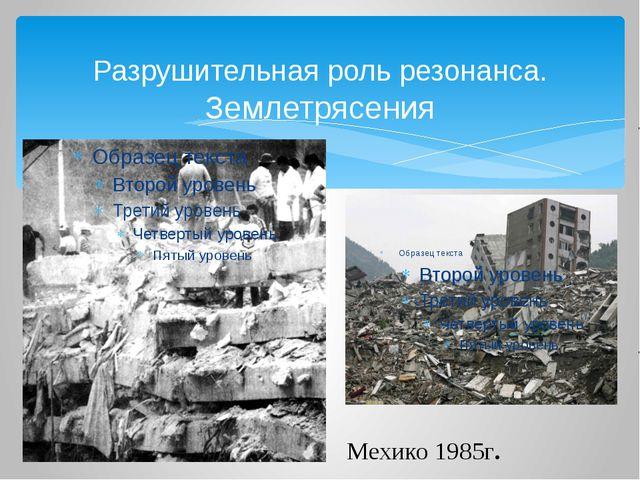 Разрушительная роль резонанса. Землетрясения Мехико 1985г.