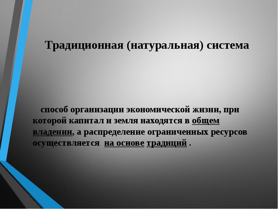 Традиционная (натуральная) система способ организации экономической жизни, п...