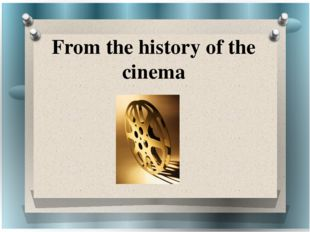 From the history of the cinema