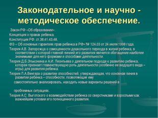 Законодательное и научно - методическое обеспечение. Закон РФ «Об образовани