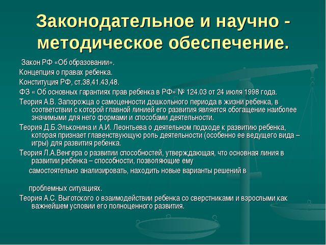 Законодательное и научно - методическое обеспечение. Закон РФ «Об образовани...