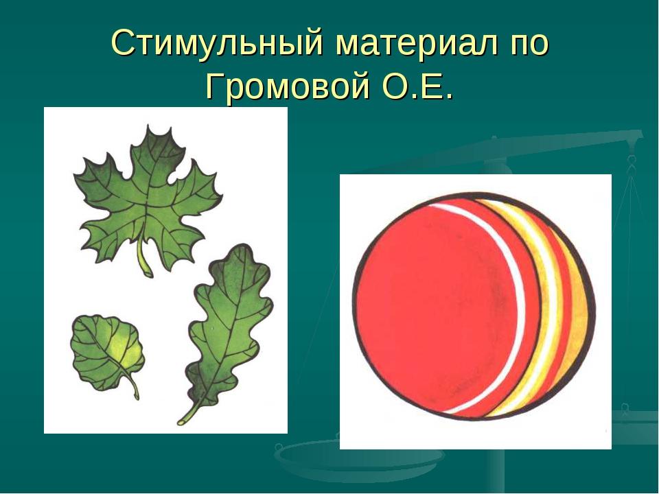 Стимульный материал по Громовой О.Е.