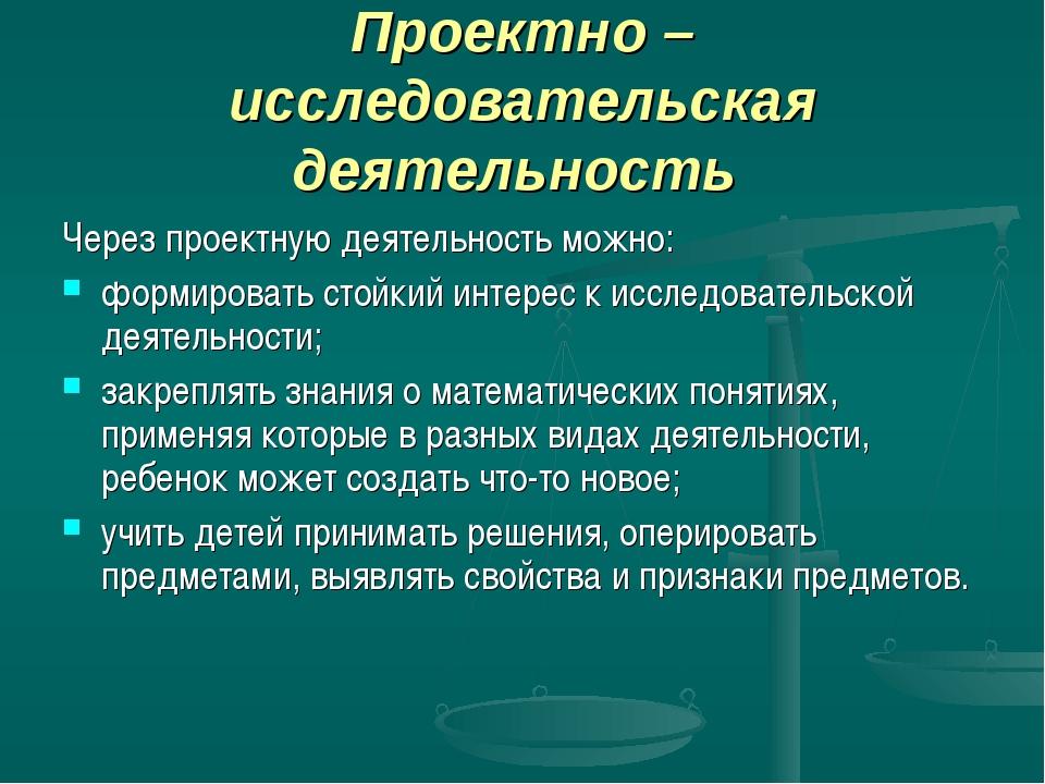 Проектно – исследовательская деятельность Через проектную деятельность можно:...