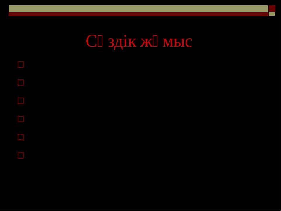 Сөздік жұмыс Бұлт- туча Жаңбыр- дождь Жапырақтар- листья Кілем-ковер Құстар-...