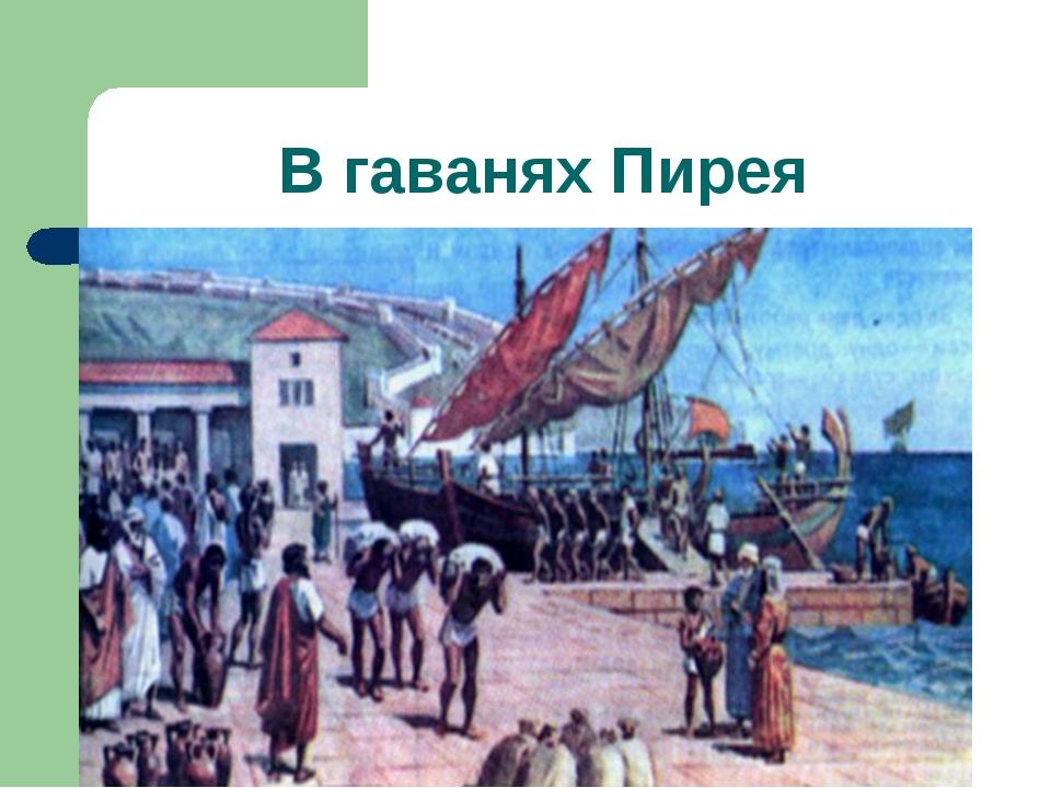 Презентация на тему порт пирей 5 класс