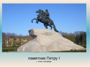 памятник Петру I г. Санкт-Петербург