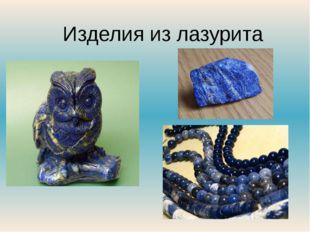 Изделия из лазурита
