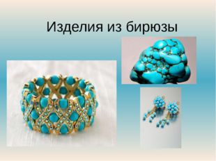 Изделия из бирюзы