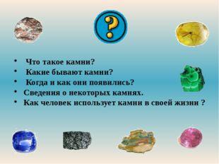 Что такое камни? Какие бывают камни? Когда и как они появились? Сведения о н