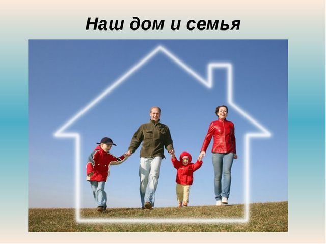 Наш дом и семья