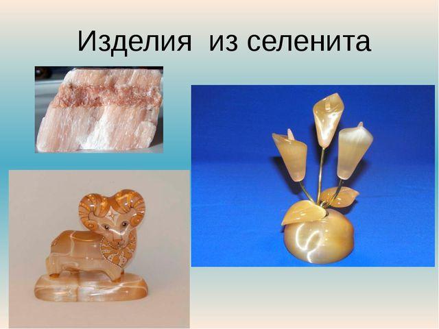 Изделия из селенита