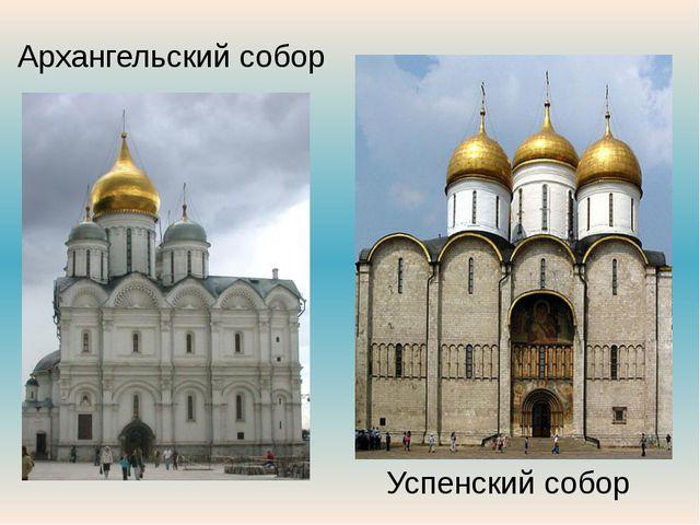 Архангельский собор Успенский собор