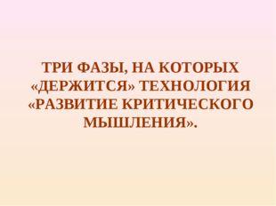 ТРИ ФАЗЫ, НА КОТОРЫХ «ДЕРЖИТСЯ» ТЕХНОЛОГИЯ «РАЗВИТИЕ КРИТИЧЕСКОГО МЫШЛЕНИЯ».