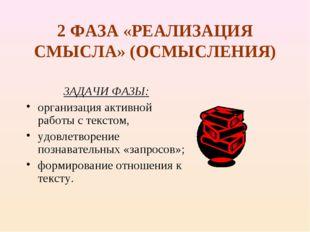 2 ФАЗА «РЕАЛИЗАЦИЯ СМЫСЛА» (ОСМЫСЛЕНИЯ) ЗАДАЧИ ФАЗЫ: организация активной раб