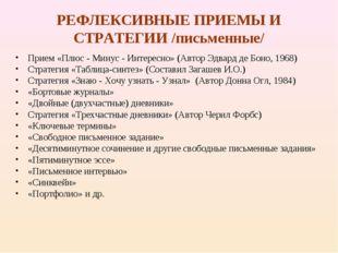 РЕФЛЕКСИВНЫЕ ПРИЕМЫ И СТРАТЕГИИ /письменные/ Прием «Плюс - Минус - Интересно»