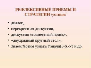 РЕФЛЕКСИВНЫЕ ПРИЕМЫ И СТРАТЕГИИ /устные/ диалог, перекрестная дискуссия, диск